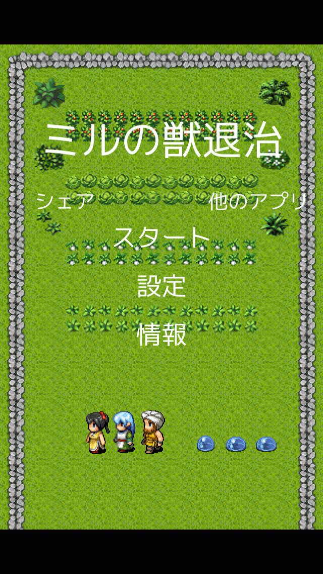 ミルの獣退治〜ブロック崩し〜のスクリーンショット_4