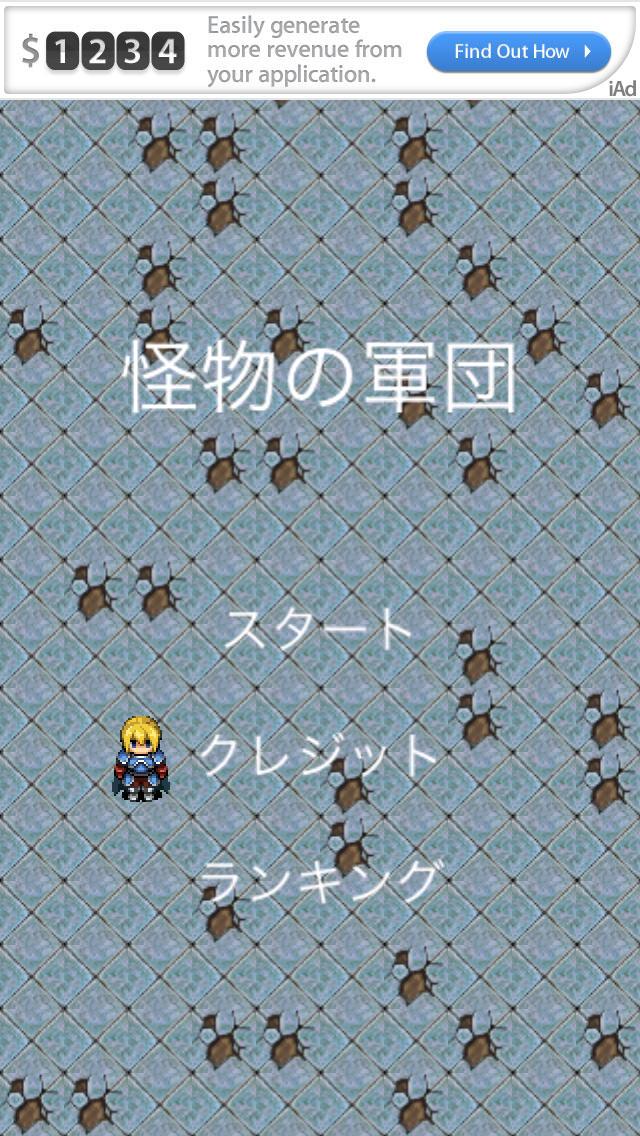 怪物の軍団 〜 シンプルアクションゲームのスクリーンショット_5