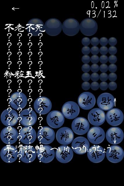 マグネット漢字ボールのスクリーンショット_3
