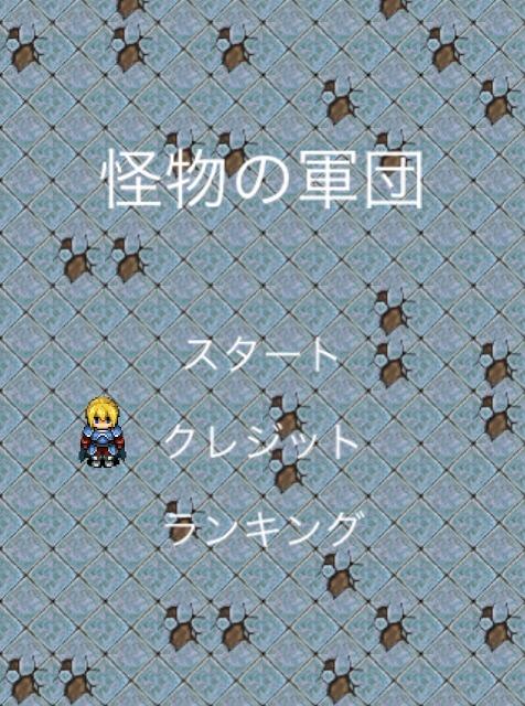 怪物の軍団 ~ シンプルアクションゲームのスクリーンショット_4