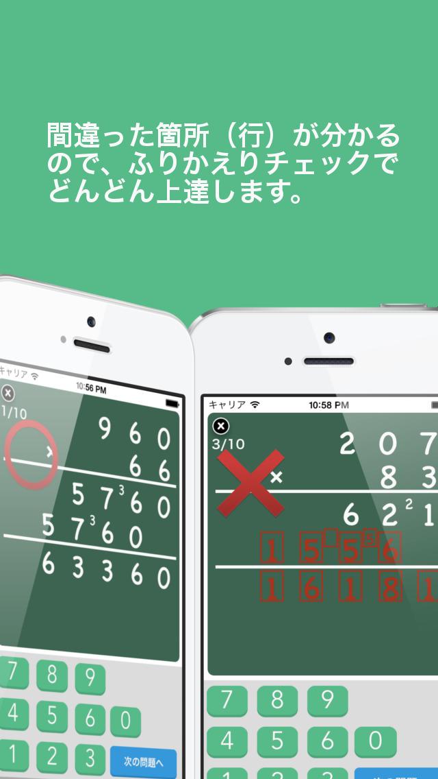 筆算トレーナー かけ算:めざせ筆算名人!のスクリーンショット_4