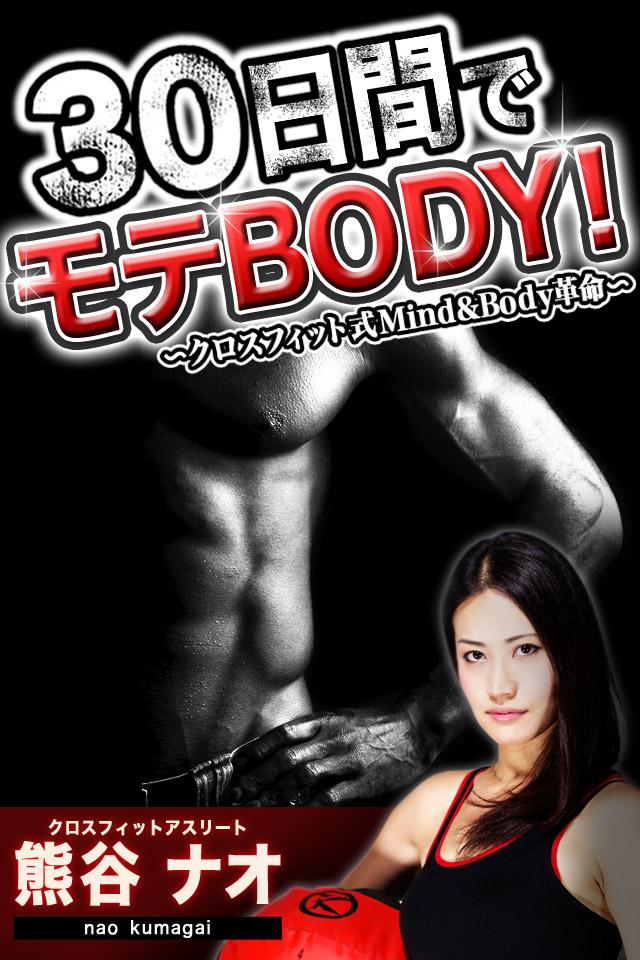 30日間でモテBODY! 〜クロスフィット式Mind & Body革命〜のスクリーンショット_1