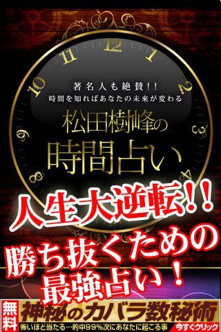 【超的中!】恋と人生を強力サポート!最強24時間占いのスクリーンショット_1