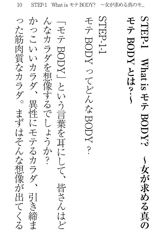 30日間でモテBODY! 〜クロスフィット式Mind & Body革命〜のスクリーンショット_2