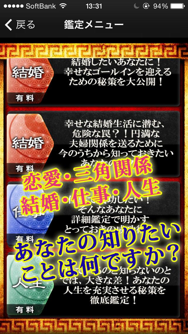 真実暴露!【禁】易占いのスクリーンショット_4