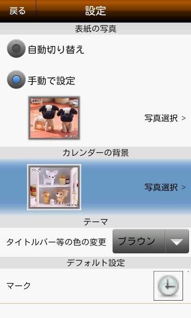 あみいぬかれんだー 【編みぐるみカレンダー】かわいいわんこのスクリーンショット_5