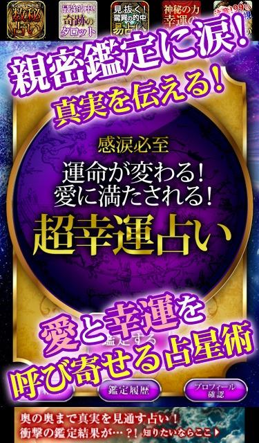 【感涙98%】恋愛成就!愛に満たされる幸運占い 西洋占星術のスクリーンショット_1