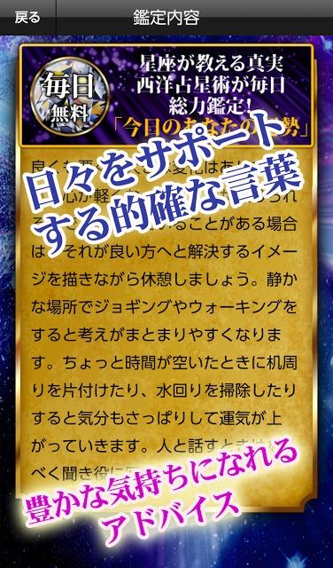 【感涙98%】恋愛成就!愛に満たされる幸運占い 西洋占星術のスクリーンショット_4