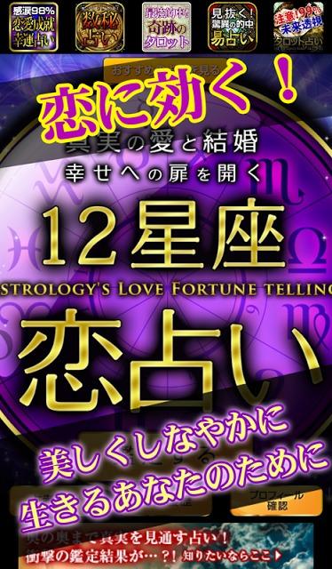 【要覚悟!】愛と欲求を濃厚鑑定!結婚へ導く12星座恋占いのスクリーンショット_1