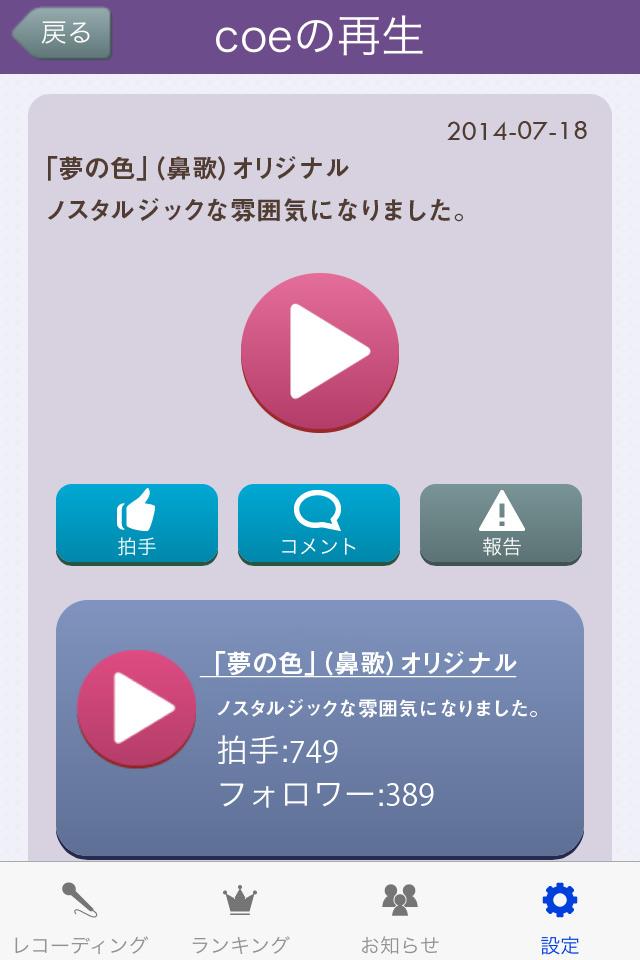 eeCoe -ええ声、いい声のスクリーンショット_4
