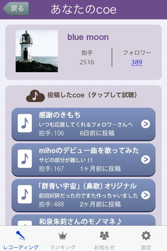 eeCoe -ええ声、いい声のスクリーンショット_5