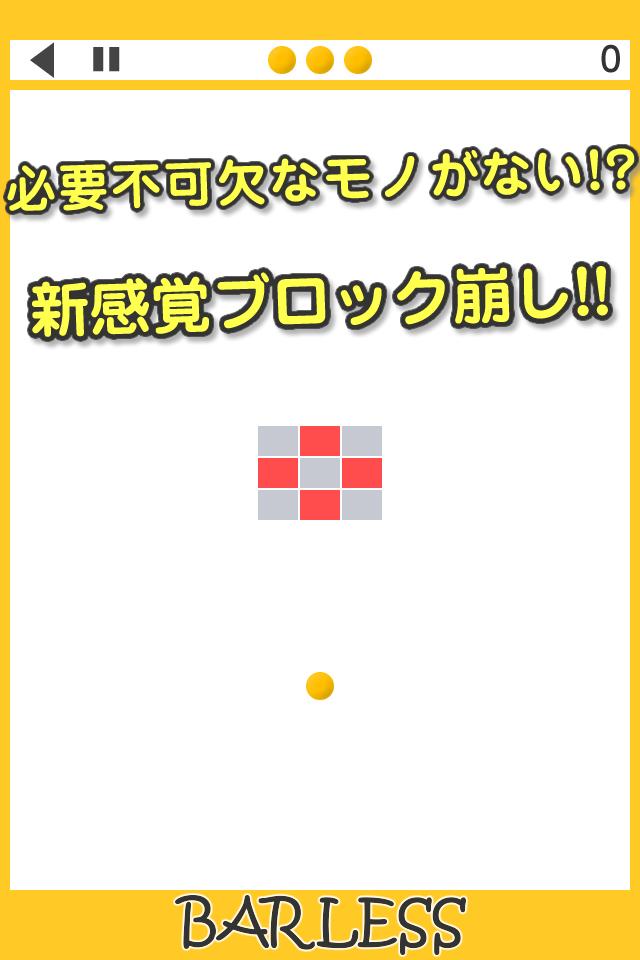 BARLESSのスクリーンショット_1