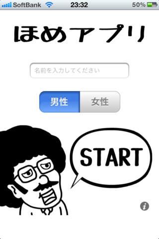 ほめアプリのスクリーンショット_2