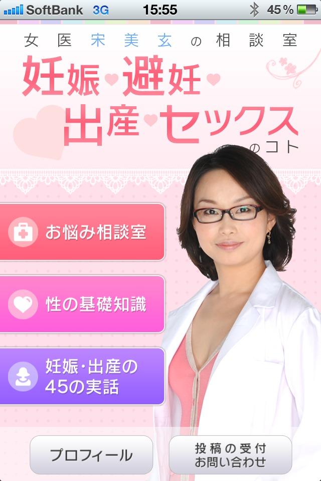 女医宋美玄の相談室 妊娠・避妊・出産・セックスのコトのスクリーンショット_1