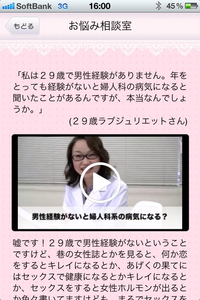 女医宋美玄の相談室 妊娠・避妊・出産・セックスのコトのスクリーンショット_2