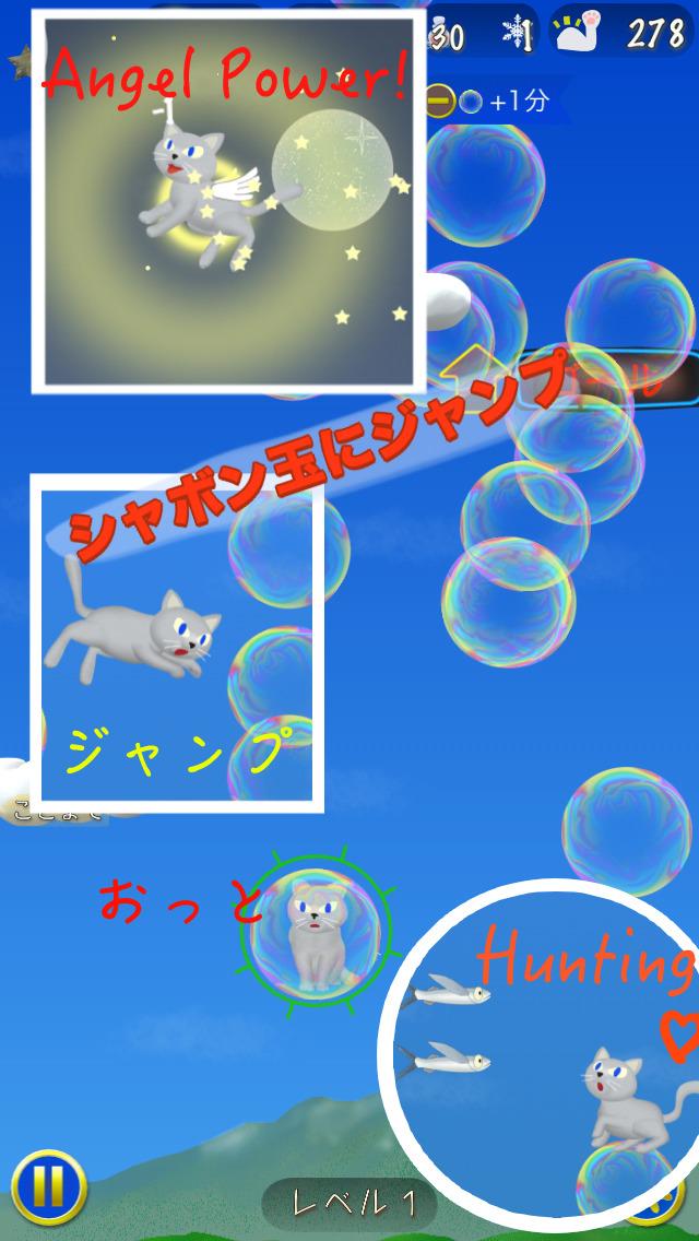 シャボン玉とネコ天使のスクリーンショット_2