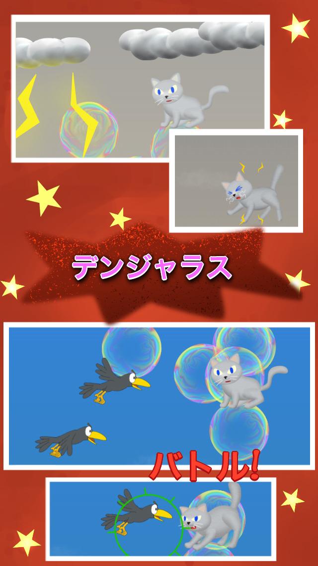 シャボン玉とネコ天使のスクリーンショット_3
