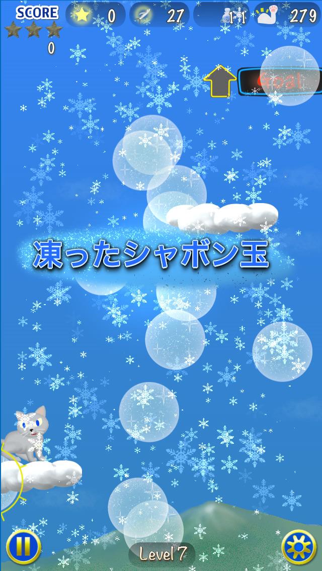 シャボン玉とネコ天使のスクリーンショット_4