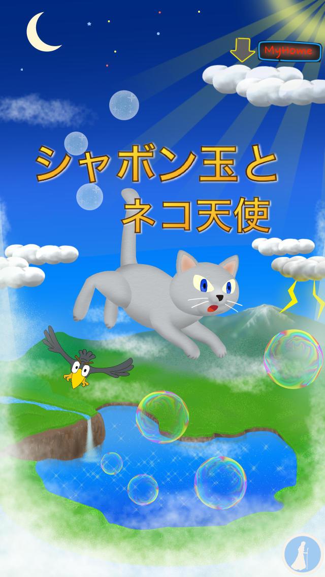 シャボン玉とネコ天使のスクリーンショット_5