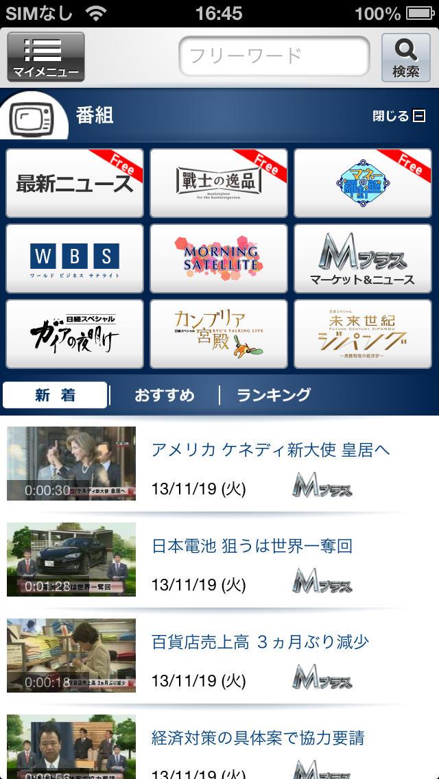 テレビ東京ビジネスオンデマンドのスクリーンショット_1