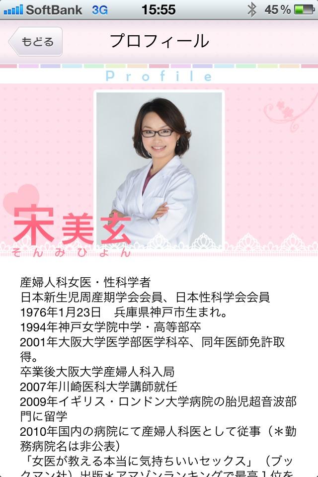 女医宋美玄の相談室 妊娠・避妊・出産・セックスのコトのスクリーンショット_4