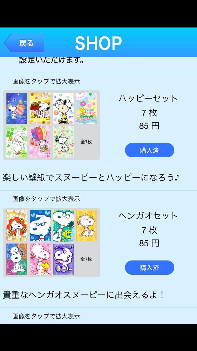 スヌーピーのお天気壁紙のスクリーンショット_4