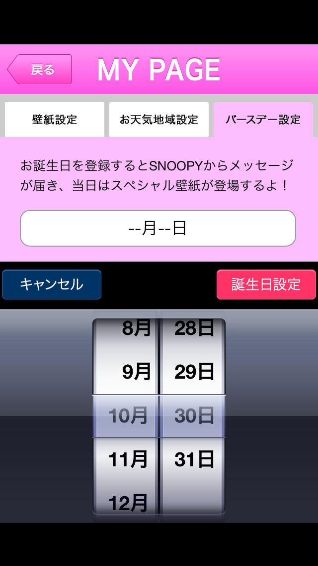 スヌーピーのお天気壁紙のスクリーンショット_5