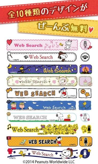 スヌーピー検索ウィジェットのスクリーンショット_2