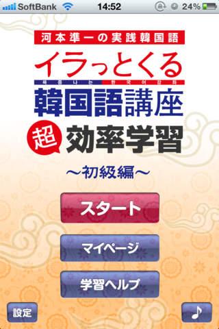河本準一の実践韓国語~イラっとくる韓国語講座~超効率学習 初級編のスクリーンショット_1
