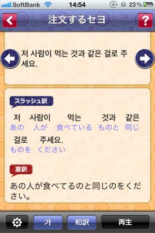 河本準一の実践韓国語~イラっとくる韓国語講座~超効率学習 初級編のスクリーンショット_3