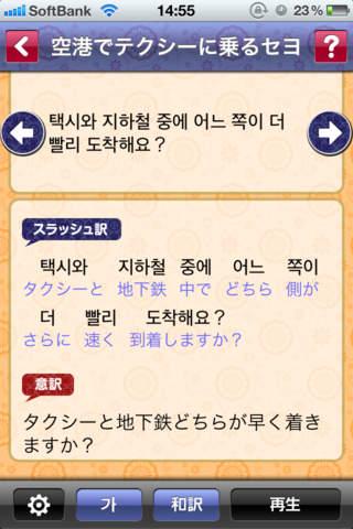 河本準一の実践韓国語~イラっとくる韓国語講座~超効率学習 初級編のスクリーンショット_4