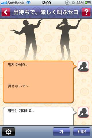 河本準一の実践韓国語~イラっとくる韓国語講座~超効率学習 初級編のスクリーンショット_5
