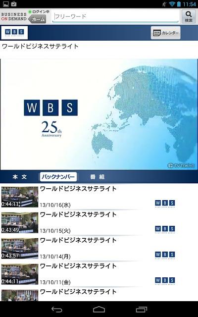 テレビ東京ビジネスオンデマンドのスクリーンショット_2