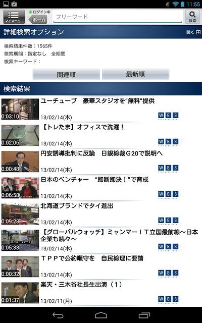 テレビ東京ビジネスオンデマンドのスクリーンショット_3