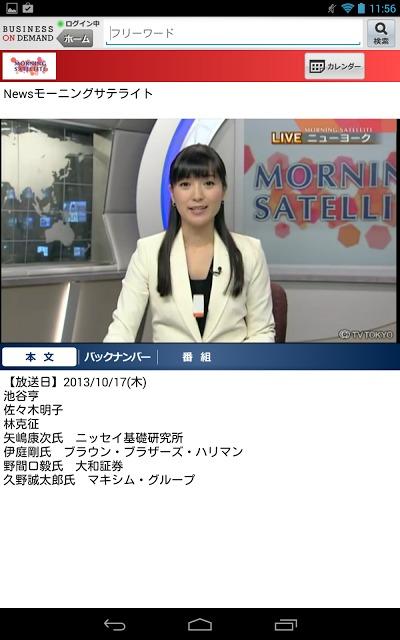 テレビ東京ビジネスオンデマンドのスクリーンショット_4