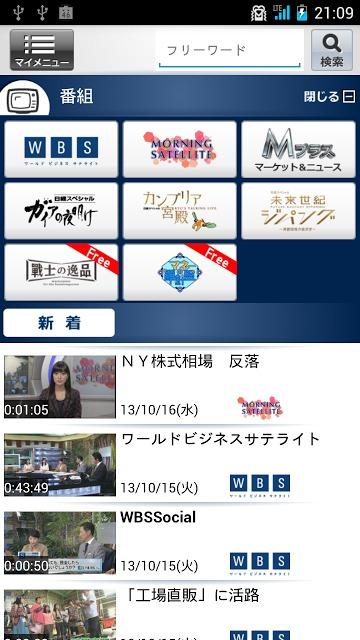 テレビ東京ビジネスオンデマンドのスクリーンショット_5
