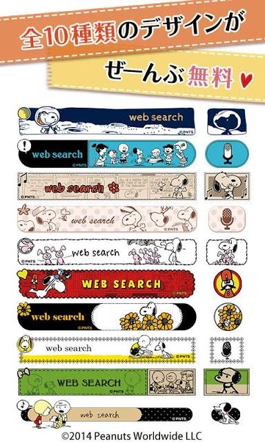 【Vintage】スヌーピー検索ウィジェットのスクリーンショット_2
