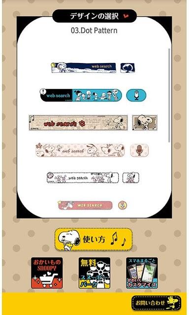 【Vintage】スヌーピー検索ウィジェットのスクリーンショット_4