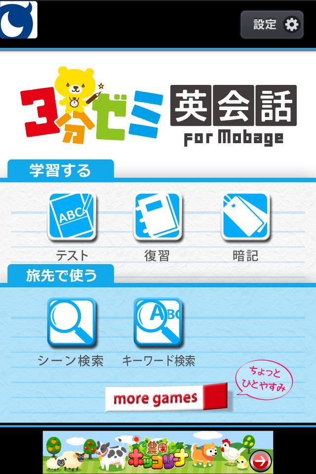 3分ゼミ 英会話 for Mobage (モバゲー)のスクリーンショット_1