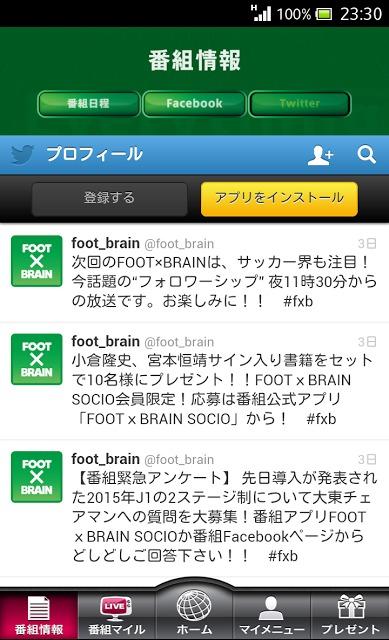 FOOT×BRAINのスクリーンショット_5
