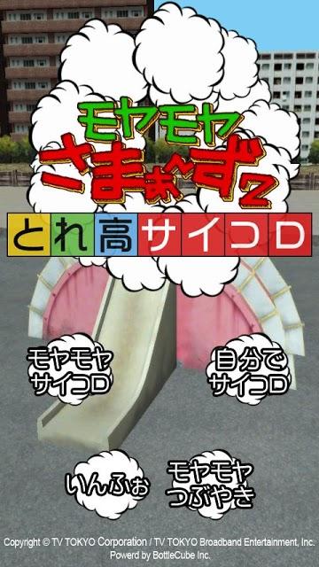 モヤモヤさまぁ~ず2とれ高サイコロのスクリーンショット_1