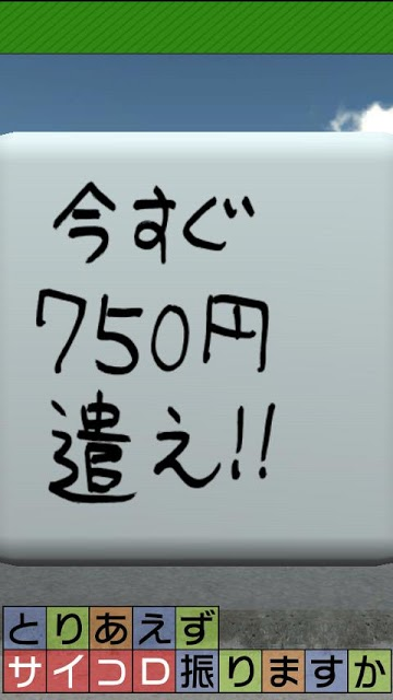 モヤモヤさまぁ~ず2とれ高サイコロのスクリーンショット_3