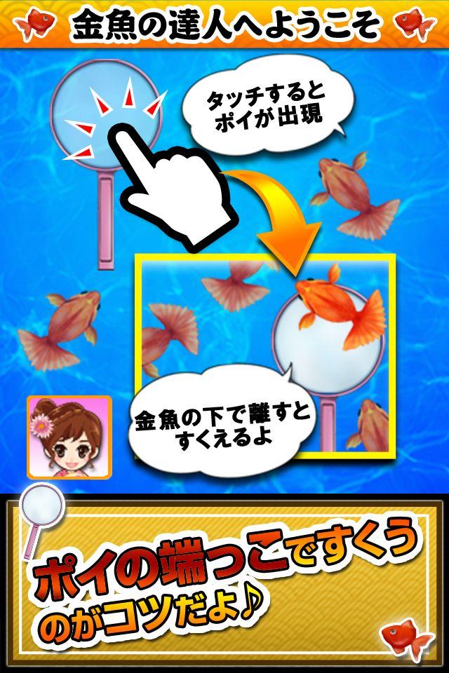 金魚の達人のスクリーンショット_2