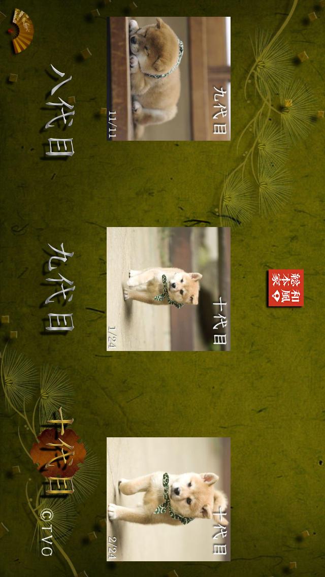 豆助~和風総本家 八、九、十代目豆助写真集~のスクリーンショット_1