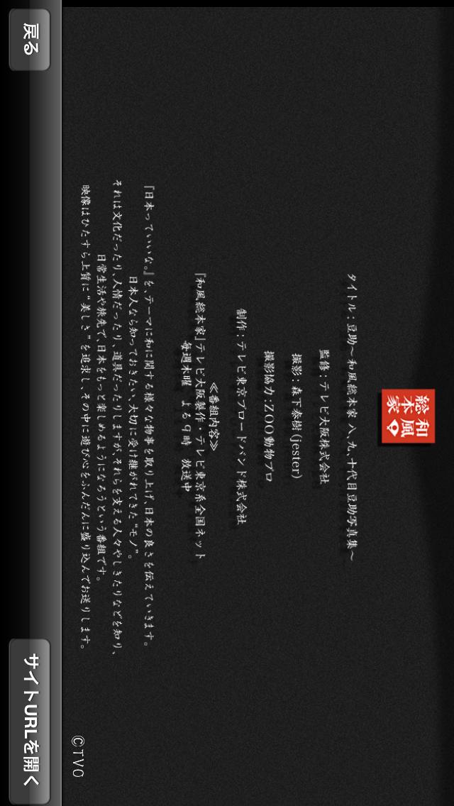 豆助~和風総本家 八、九、十代目豆助写真集~のスクリーンショット_5