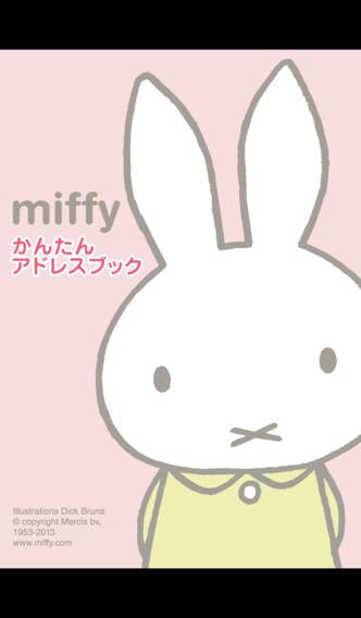 miffyかんたんアドレスブックのスクリーンショット_1