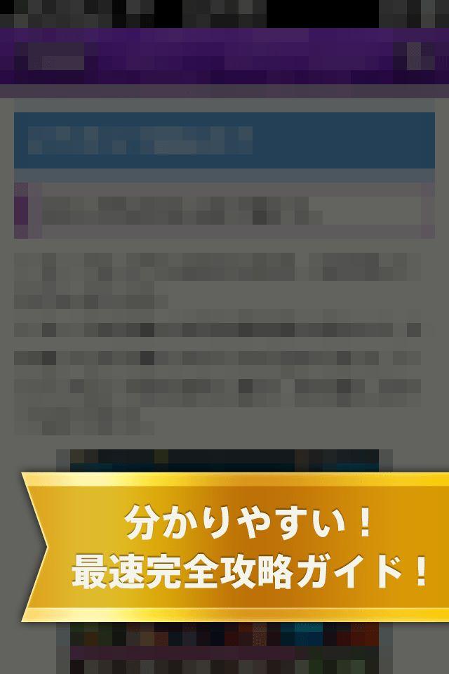 神ゲー攻略 for パズドラのスクリーンショット_2