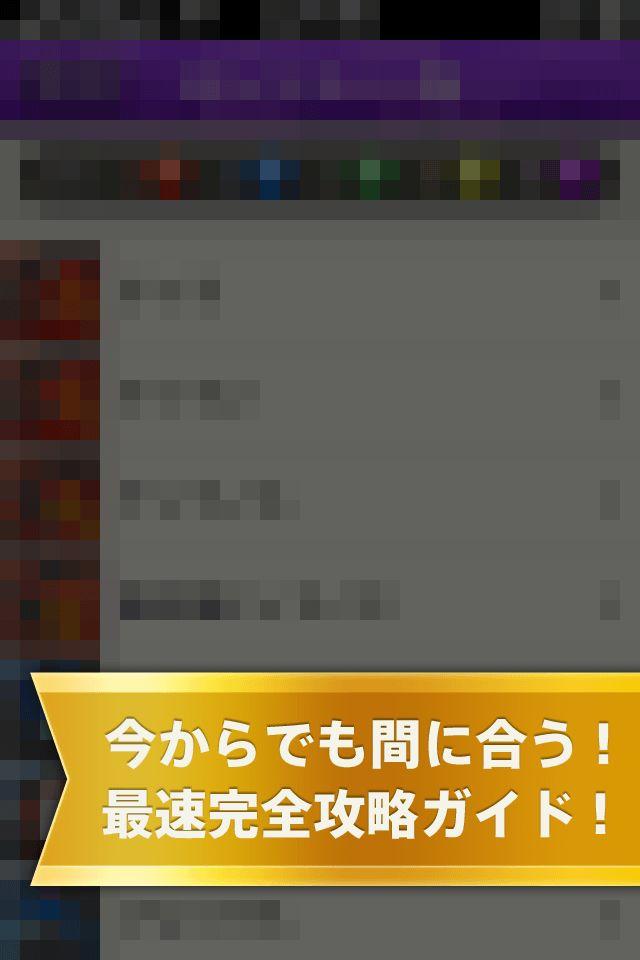 神ゲー攻略 for パズドラのスクリーンショット_3