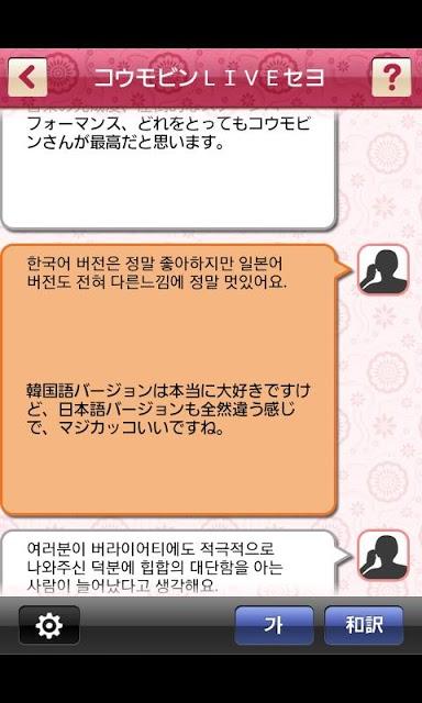 河本準一の実践韓国語~イラっとくる韓国語講座~超効率学習 中のスクリーンショット_3