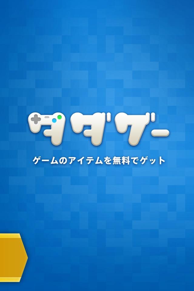タダゲー/攻略したいゲームのためにギフトコードを無料でゲットのスクリーンショット_4